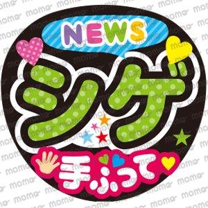 NEWS/加藤シゲアキくん/手ふって