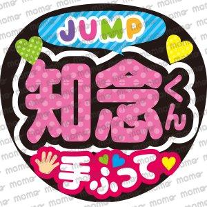 Hey! Say! JUMP/知念侑李くん/手ふって