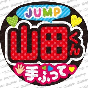 Hey! Say! JUMP/山田涼介くん/手ふって