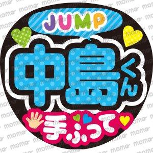 Hey! Say! JUMP/中島裕翔くん/手ふって