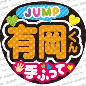 Hey! Say! JUMP/有岡大貴くん/手ふって