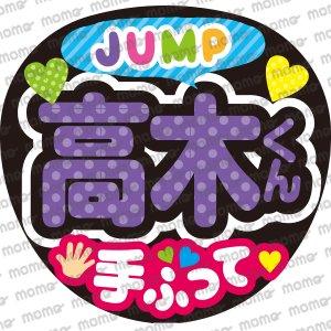 Hey! Say! JUMP/高木雄也くん/手ふって