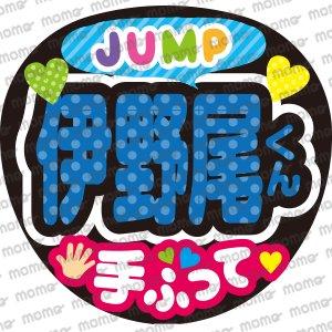 Hey! Say! JUMP/伊野尾慧くん/手ふって