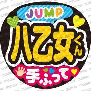 Hey! Say! JUMP/八乙女光くん/手ふって