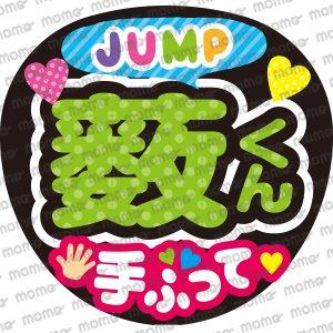 Hey! Say! JUMP/薮宏太くん/手ふって