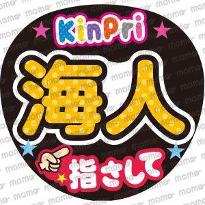 King & Prince(キンプリ)/高橋 海人くん/指さして