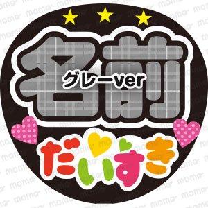 ○○(名前)だいすき(タータン+カラフル)全7色 応援うちわ文字