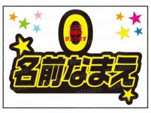 (背番号+お好きな名前)黄色+黒ver  A4ボード用シール