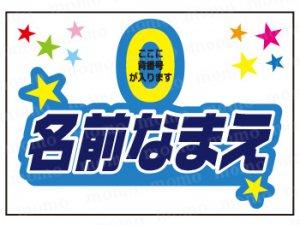 (背番号+お好きな名前)紺+黄色ver  A4ボード用シール