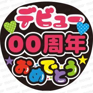 デビュー○周年おめでとう応援うちわ文字