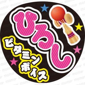 三山ひろしさん/ビタミンボイス