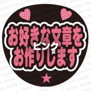 お好きなメッセージをお作りします ピンク<2段>応援うちわ文字 /></a><br />                     </div>         <div class=