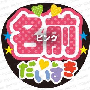 ○○(名前)だいすき(水玉+カラフル)全7色 応援うちわ文字
