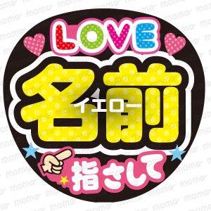 LOVE ○○(名前)指さして<全7色> 応援うちわ文字