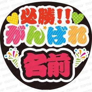 必勝!!がんばれ/名前〇〇応援うちわ文字 /></a><br />                     </div>         <div class=