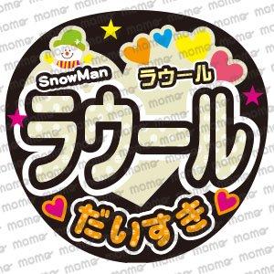 Snow Man★ラウールくん★だいすき