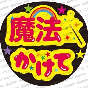 魔法かけて(水玉)応援うちわ文字 /></a><br />                     </div>         <div class=
