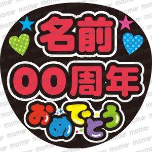 名前 〇周年おめでとう応援うちわ文字 /></a><br />                     </div>         <div class=