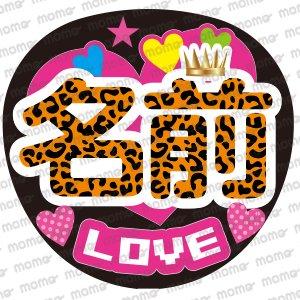 ○○(名前)LOVE <ヒョウ柄>応援うちわ文字 /></a><br />                     </div>         <div class=