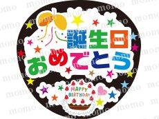誕生日おめでとう☆