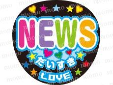 NEWS/だいすき★LOVE