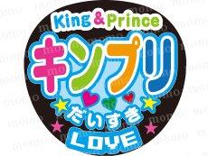 Mr.King VS Mr.Prince キンプリ♪だいすき★LOVE応援うちわ文字