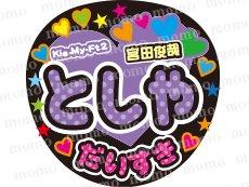 Kis-My-Ft2/舞祭組★宮田俊哉くん♪水玉バージョン