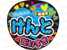 Kis-My-Ft2/舞祭組★千賀健永くん♪水玉バージョン