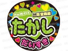 Kis-My-Ft2/舞祭組★二階堂高嗣くん♪水玉バージョン