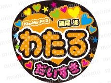 Kis-My-Ft2/舞祭組★横尾渉くん♪水玉バージョン