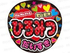 Kis-My-Ft2/北山宏光くん♪水玉バージョン