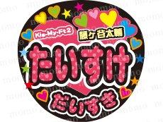Kis-My-Ft2/藤ヶ谷太輔くん♪水玉バージョン