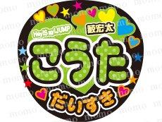 Hey! Say! JUMP★薮宏太くん♪水玉ver