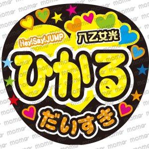 Hey! Say! JUMP★八乙女光くん♪水玉ver