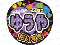 Hey! Say! JUMP★高木雄也くん♪水玉ver