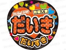 Hey! Say! JUMP★有岡大貴くん♪水玉ver応援うちわ文字