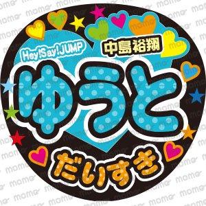 Hey! Say! JUMP★中島裕翔くん♪水玉ver