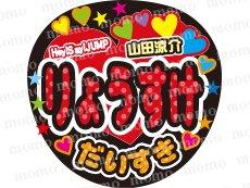 Hey! Say! JUMP★山田涼介くん♪水玉ver