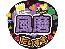 Sexy Zone★菊池風磨くん♪水玉Ver応援うちわ文字