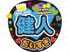 Sexy Zone★中島健人くん♪水玉Ver応援うちわ文字
