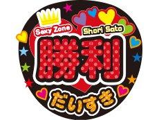 Sexy Zone★佐藤勝利くん♪水玉Ver応援うちわ文字