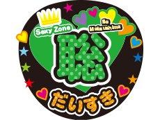Sexy Zone★松島聡くん♪水玉Ver応援うちわ文字