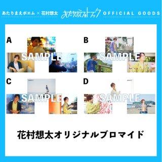 花村想太オリジナルブロマイド (全4種類)