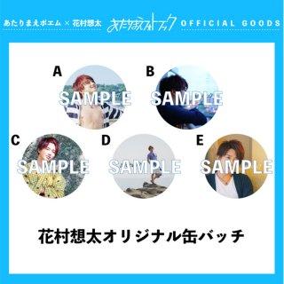 花村想太オリジナルランダム缶バッチ(※全5種の中からランダムで1個)