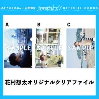 花村想太オリジナルクリアファイル(全3種類)