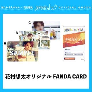 花村想太オリジナルFANDA CARD (全9種類)