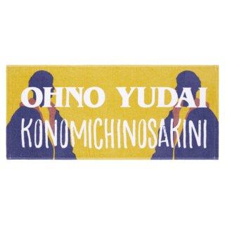 フェイスタオル【Da-iCE YUDAI ソロプロジェクト】