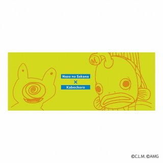 かべちょろ×謎の魚 フェイスタオル