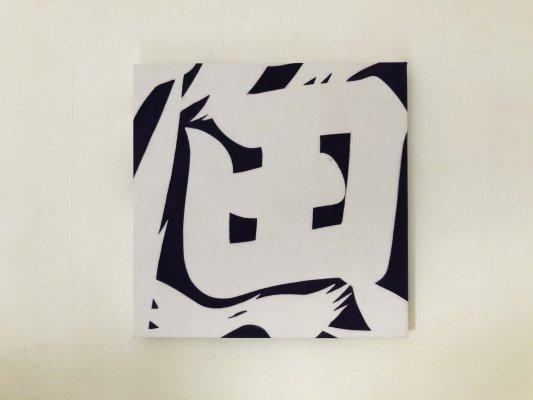 大漁旗アートボード/『漁』