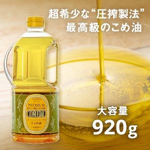 最高級圧搾こめ油 コメーユ 920g ※入荷待ち(4月26日9時〜販売開始予定)この在庫で最終販売となります